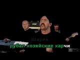 Гр. Бутырка - Шарик (караоке)