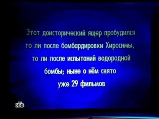 Годзилла - Своя Игра 02.06.2012