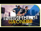 GTA-ONLINE, УГАР, МОНТАЖ | ПЕТУШИНЫЕ БОИ