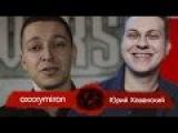 Конфликт | OXXXYMIRON vs ХОВАНСКИЙ | NOIZE MC
