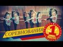 ЧЕЛЛЕНДЖ СОРЕВНОВАНИЕ Кто круче делает флажок Младшая группа шоу балета Культ