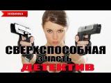 Детектив 2017 СВЕРХСПОСОБНАЯ 3 часть фильмы 2017, детективы  КРИМИНАЛ