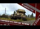 Flakpanzer IV Ostwind Колесница смерти^^ War Thunder