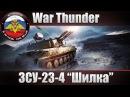 ЗСУ 23 4 Шилка ЛУЧШАЯ ЗЕНИТКА СССР War Thunder
