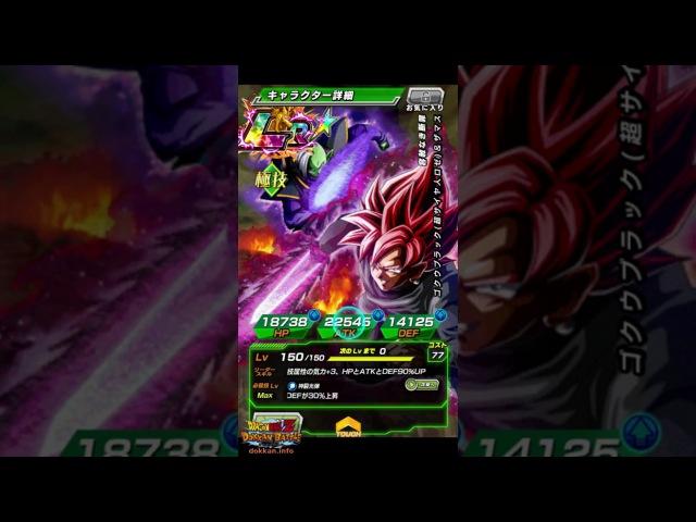 Dokkan Battle LR TEQ SSJR Goku Black Zamasu 100% Pot Crit Passive 6 links 20SA