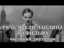 Речь Чарли Чаплина из фильма Великий Диктатор!