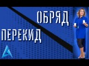 💢Обряд Перекид-Переклад АринаЛаска ARINALASKA