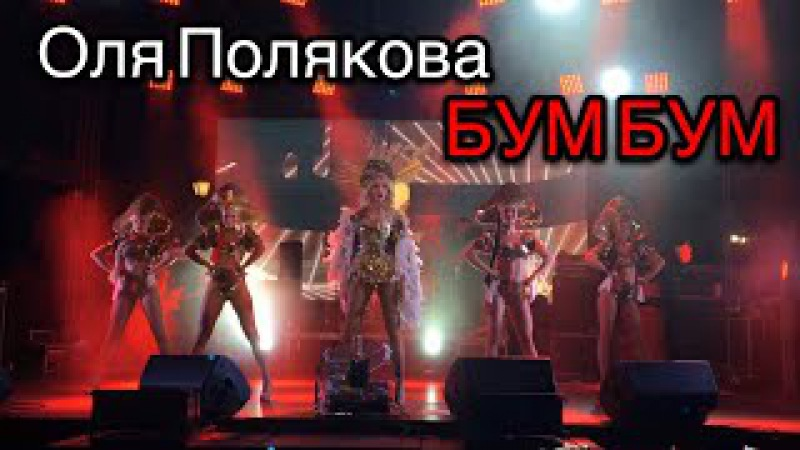 Оля Полякова- Я не такая, я жду трамвая СУПЕР ШОУВишневое 16.09.2017