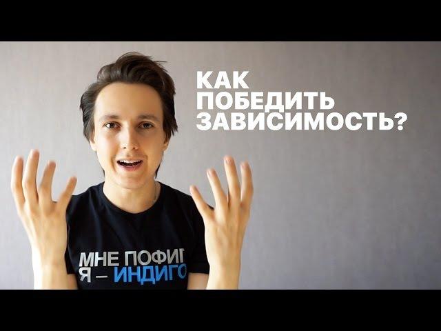 Зависимость от человека, еды, веществ и прочее — Александр Меньшиков