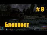 Прохождение СТАЛКЕР Тень Чернобыля - Часть 9 Блокпост