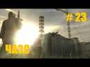 Прохождение СТАЛКЕР Тень Чернобыля - Часть 23 О-сознание