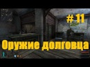 Прохождение СТАЛКЕР Тень Чернобыля - Часть 11 Оружие долговца