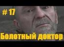 Прохождение СТАЛКЕР Тень Чернобыля - Часть 17 Болотный доктор