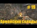 Прохождение СТАЛКЕР Тень Чернобыля - Часть 19 Армейские склады