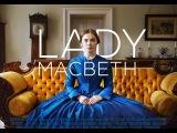 Леди Макбет — Русский трейлер #2 (2017) / Дубляж / Великобритания / драма
