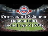 Юго-запад 1-2 Феникс  БЛФЛ  весна  тур 2  2017
