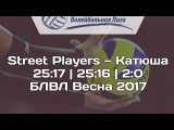 Street Players  Катюша  2517  2516  20  БЛВЛ Весна 2017
