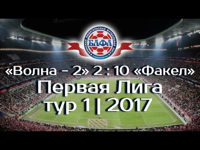 Волна-2 2:10 Факел (г.Карачев ) | БЛФЛ | весна | тур 1 | 2017