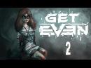 ❀ Прохождение Get Even ❀ - 2nd - Надоедающая наркомания (Веб-камера)