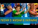 Кому хорошо жить в Украине Дизель Шоу