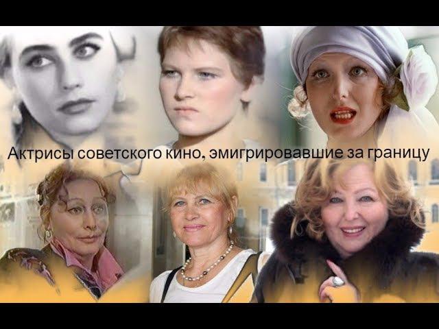 Актрисы советского кино, эмигрировавшие за границу