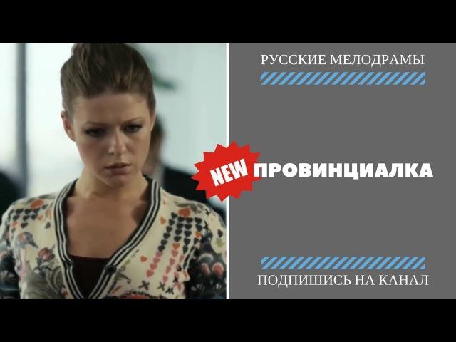 Фильм изумил ютуб ⁄ ПРОВИНЦИАЛКА ⁄ Русские мелодрамы ⁄ 2017 ⁄ HD