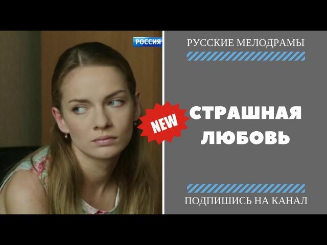 """Жестокая мелодрама 2017 """"СТРАШНАЯ ЛЮБОВЬ"""" русские новинки"""
