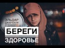 Эльдар Джарахов о диабете
