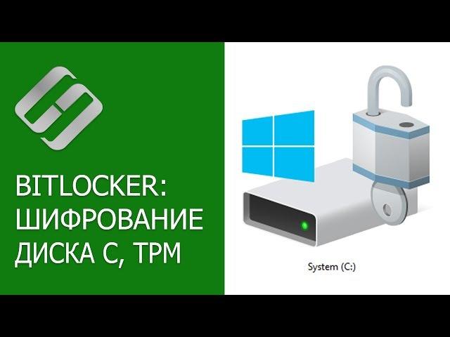 Шифрование системного диска C с Bitlocker в Windows 10, активация TPM, что делать без TPM моду ...