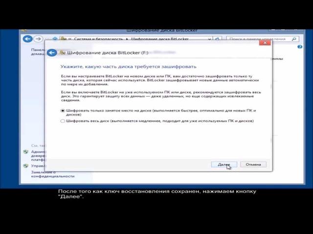 Шифрование диска BitLocker