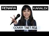 ГРИБЫ - Тает лёд ( Cover. Renara Karalek)
