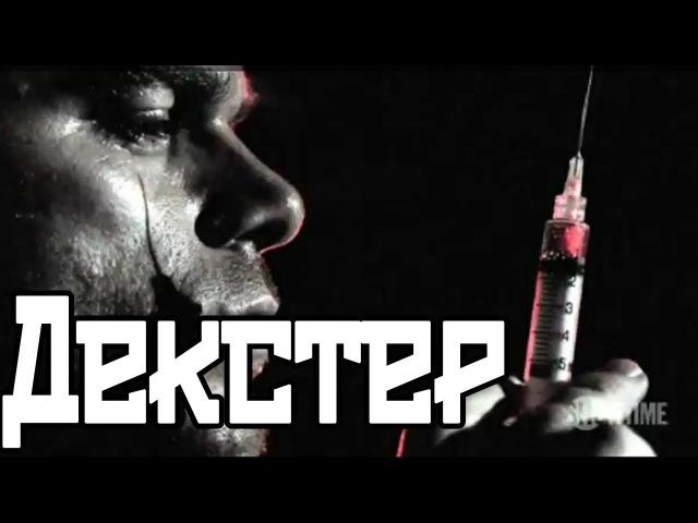 Декстер / Dexter(2006 – 2013)