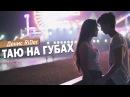 Денис RiDer Таю на губах Премьера 2017