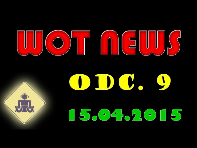 WOT NEWS - ODC. 9 - Garść informacji (world of tank, приколы, моды, читы, wot)
