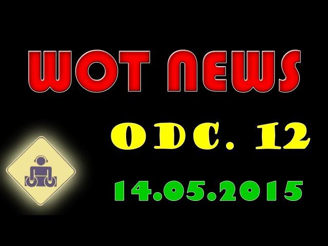 WOT NEWS - ODC. 12 - Nowe modele HD, nieco informacji o 9.8 oraz finałach. (world of tank, приколы, моды, читы, wot)