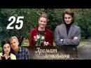 Аромат шиповника серия 25 2014