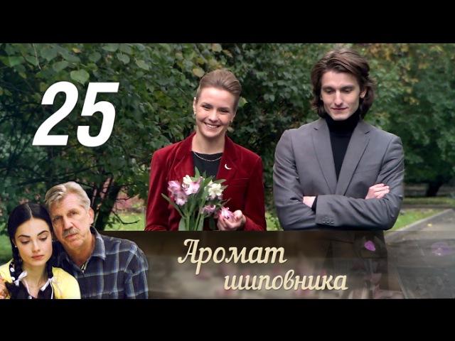 Аромат шиповника 25 серия 2014 Мелодрама @ Русские сериалы