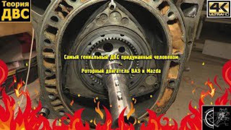 Самый гениальный ДВС придуманный человеком Роторный двигатель ВАЗ и Mazda
