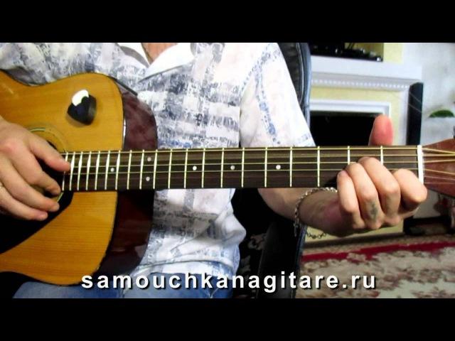 Гитарный Бой - БОССА НОВА - Как играть на гитаре