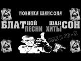 Новый Блатной Шансон - Настоящие Мужские Блатные Песни  БЛАТНЯК 2017