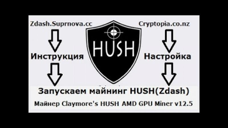 HUSH(Zdash) - запускаем майнер Claymore's HUSH AMD GPU Miner v12 5