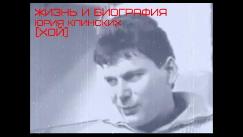 [Сектор Газа]Жизнь Юрия Клинских по мотивам его песен