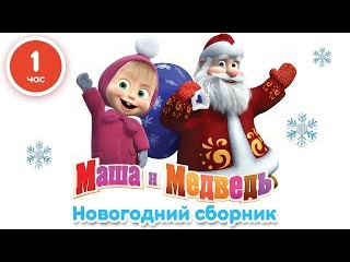Маша и Медведь - Новогодний сборник (все серии подряд про Новый Год!)