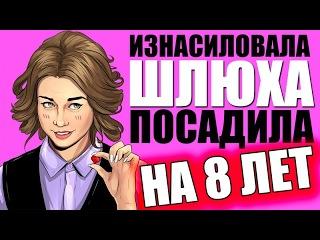 Секс скандал в Ульяновске или как Диана Шурыгина сажает в тюрьму невиновных