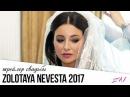 РОСКОШНАЯ ИНГУШСКАЯ СВАДЬБА 2017 I ЗОЛОТАЯ НЕВЕСТА