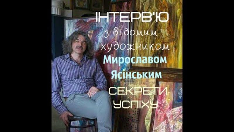 Секрети успіху відомого українського художника. Інтерв'ю з Мирославом Ясінським.