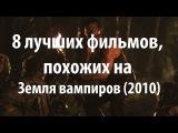 8 лучших фильмов, похожих на Земля вампиров (2010)