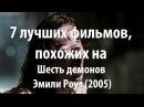 7 лучших фильмов, похожих на Шесть демонов Эмили Роуз 2005