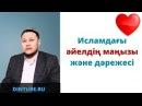 Исламдағы әйелдің маңызы және дәрежесі / Арман Қуанышбаев уағыз видеолары