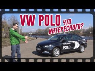 Volkswagen Polo (Фольксваген поло) - Тест Драйв.  Отзыв, обзор, 2017.